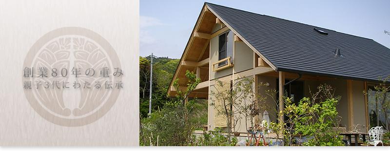 千葉県鴨川市で別荘の新築、リフォームをお考えなら建築抱茗荷